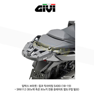 GIVI 기비 탑케이스 거치대 탑박스 브라켓 킴코 KYMCO 익사이팅 S400i (18-19) - SR6112 (모노락 혹은 모노키 전용 플레이트 별도구입 필요)