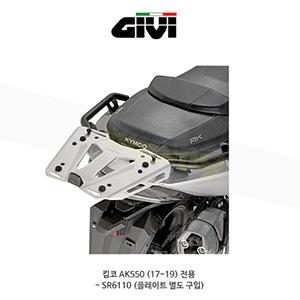 GIVI 기비 탑케이스 거치대 킴코 KYMCO AK550 (17-19) 전용 - SR6110 (플레이트 별도 구입)