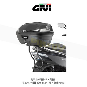 GIVI 기비 탑케이스 거치대 탑박스 브라켓 킴코 KYMCO 익사이팅 400i (13-17) - SR6104M (모노락용)