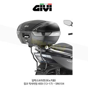 GIVI 기비 탑케이스 거치대 탑박스 브라켓 킴코 KYMCO 익사이팅 400i (13-17) - SR6104 (모노키용)