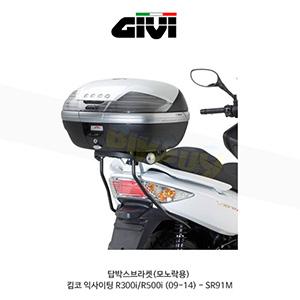 GIVI 기비 탑케이스 거치대 탑박스 브라켓 킴코 KYMCO 익사이팅 R300i/R500i (09-14) - SR91M (모노락용)