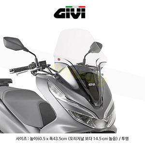 GIVI 기비 윈드스크린 미들, 투명 혼다 HONDA PCX125 (18-19) - 1129DT + D1163KIT