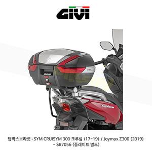 GIVI 기비 탑케이스 거치대 탑박스 브라켓 SYM 크루심300 (17-19) / 조이맥스 Z300 (2019) - SR7056 (플레이트 별도)