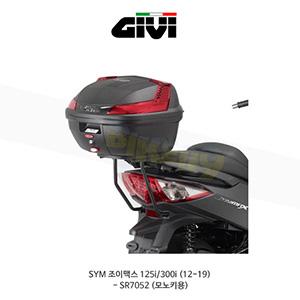 GIVI 기비 탑케이스 거치대 SYM 조이맥스125i/300i (12-19) - SR7052 (모노키용)
