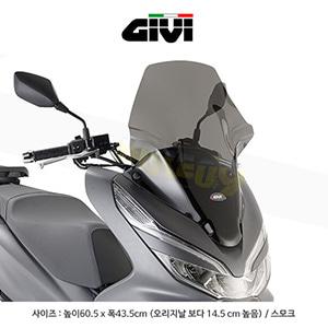 GIVI 기비 윈드스크린 미들, 스모크 혼다 HONDA PCX125 (18-19) - 1129D + D1163KIT