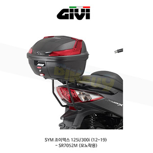 GIVI 기비 탑케이스 거치대 SYM 조이맥스125i/300i (12-19) - SR7052M (모노락용)