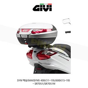 GIVI 기비 탑케이스 거치대 SYM 맥심400i(11-19)/600i(15-19) - SR7051/SR7051M