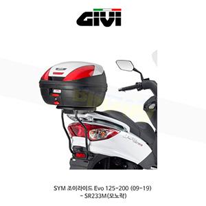 GIVI 기비 탑케이스 거치대 SYM 조이라이드 Evo 125-200 (09-19) - SR233M(모노락)