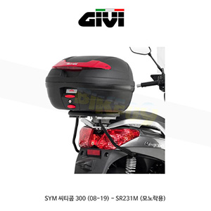 GIVI 기비 탑케이스 거치대 SYM 씨티콤300 (08-19) - SR231M (모노락용)