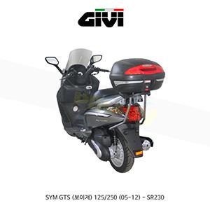 GIVI 기비 탑케이스 거치대 SYM GTS 보이저125/250 (05-12) - SR230