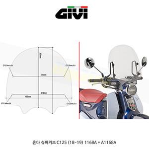 GIVI 기비 윈드스크린 혼다 HONDA 슈퍼커브 C125 (18-19) - 1168A + A1168A