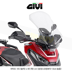 GIVI 기비 윈드스크린 롱, 투명 혼다 HONDA X-ADV 750 (17-19) - D1156ST