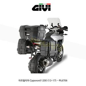 GIVI 기비 사이드케이스 거치대 아프릴리아 APRILIA 카포노드1200 (13-17) - PL6706
