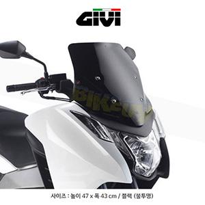 GIVI 기비 윈드스크린 숏 스포츠, 블랙 혼다 HONDA 인테그라700(12-13)/750(14-19) ) - D1109B