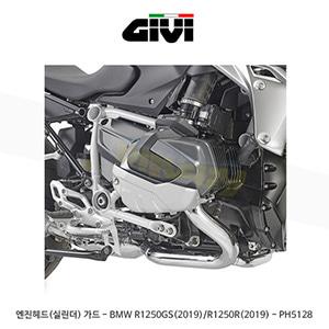 GIVI 기비 엔진헤드(실린더) 가드 BMW R1250GS(2019)/R1250R(2019) - PH5128