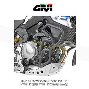 GIVI 기비 엔진가드 BMW F750GS/F850GS (18-19) - TN5127(블랙) / TN5127OX(스텐레스스틸)