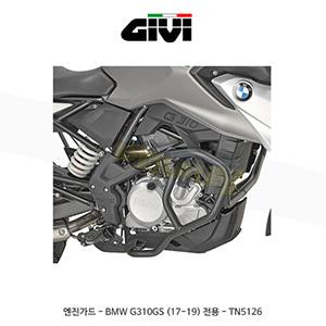 GIVI 기비 엔진가드 BMW G310GS (17-19) 전용 - TN5126