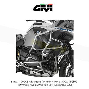 GIVI 기비 엔진가드/엔진헤드가드 BMW R1200GS Adventure (14-18) - TNH5112OX (상단부) BMW 오리지날 하단부와 함께 사용 (스테인레스 스틸)
