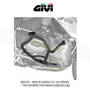 GIVI 기비 엔진가드(하단부) BMW R1200GS (13-18) - TN5108(블랙)/TN5108OX(스테인레스스틸)