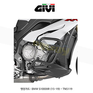 GIVI 기비 엔진가드 BMW S1000XR (15-19) - TN5119