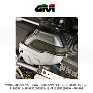 GIVI 기비 엔진헤드(실린더) 가드 BMW R1200GS수냉(13-18)/R1200RT(14-18)/R1200R(15-18)/R1200RS(15-18)/R1250RS(2019) - PH5108 (좌우 세트)