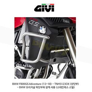 GIVI 기비 엔진가드(상단부) BMW F800GS Adventure (13-18) - TNH5123OX BMW 오리지날 하단부와 함께 사용 (스테인레스 스틸)