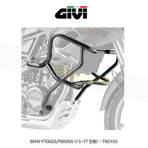 GIVI 기비 엔진가드/엔진헤드가드 BMW F700GS/F800GS (13-17 전용) - TN5103
