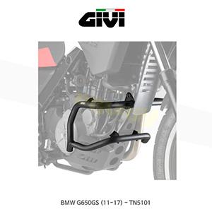 GIVI 기비 엔진가드/엔진헤드가드 BMW G650GS (11-17) - TN5101