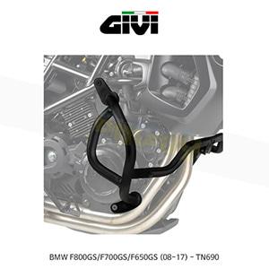 GIVI 기비 엔진가드/엔진헤드가드 BMW F800GS/F700GS/F650GS (08-17) - TN690