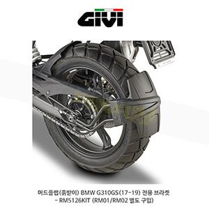 GIVI 기비 머드플랩(흙받이) BMW G310GS(17-19) 전용 브라켓 - RM5126KIT (RM01/RM02 별도 구입)