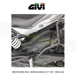 GIVI 기비 체인가드(머드가드) BMW G310GS (17-19) - MG5126