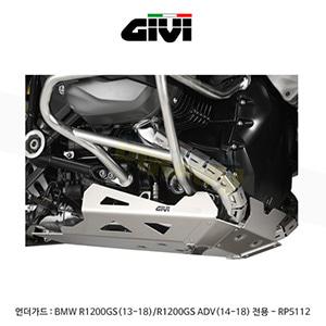 GIVI 기비 언더가드 BMW R1200GS(13-18)/R1200GS ADV(14-18) 전용 - RP5112
