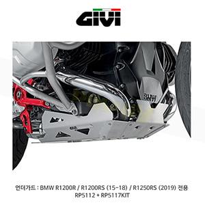 GIVI 기비 언더가드 BMW R1200R / R1200RS (15-18) / R1250RS (2019) 전용 - RP5112+RP5117KIT