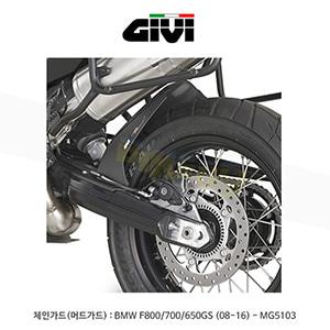 GIVI 기비 체인가드(머드가드) BMW F800/700/650GS (08-16) - MG5103