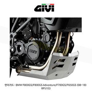 GIVI 기비 언더가드 BMW F800GS/F800GS Adventure/F700GS/F650GS (08-18) - RP5103