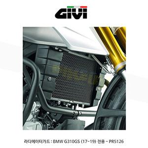 GIVI 기비 라디에이터가드 BMW G310GS (17-19) 전용 - PR5126
