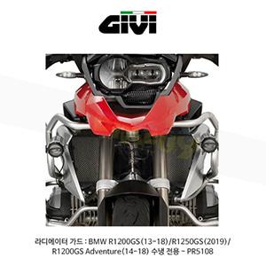 GIVI 기비 라디에이터가드 BMW R1200GS(13-18)/R1250GS(2019)/R1200GS Adventure(14-18) 수냉 전용 - PR5108