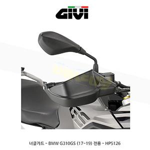 GIVI 기비 너클가드 BMW G310GS (17-19) 전용 - HP5126