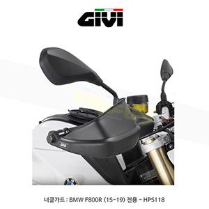 GIVI 기비 너클가드 BMW F800R (15-19) 전용 - HP5118