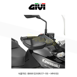 GIVI 기비 너클가드 BMW G310R(17-19) - HP4103