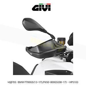 GIVI 기비 너클가드 BMW F700GS(13-17)/F650-800GS(08-17) - HP5103 (2013년식 이후 모델부터 장착가능)
