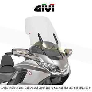 GIVI 기비 윈드스크린 혼다 HONDA GL1800 골드윙 (18-19) - D1172ST 투명