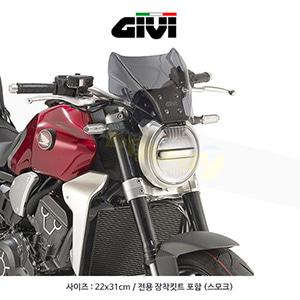 GIVI 기비 윈드스크린 혼다 HONDA CB1000R (18-19) - A1165