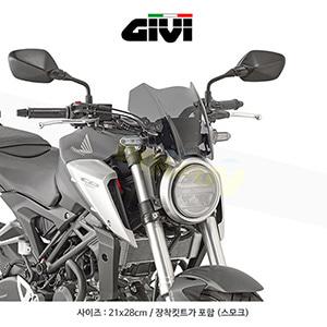 GIVI 기비 윈드스크린 혼다 HONDA CB125R(18-19) / CB300R(18-19) 전용 - A1164