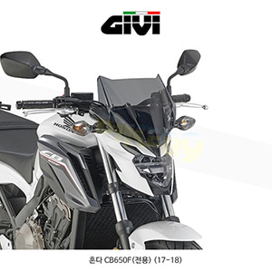 GIVI 기비 윈드스크린 혼다 HONDA CB650F(전용) (17-18) - A1159(스모크)/A1159BL(아이스)