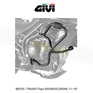 GIVI 기비 엔진가드 트라이엄프 TRIUMPH 타이거800/800XC/800XR (11-19) - TN6409