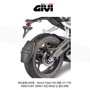 GIVI 기비 머드플랩 브라켓 트라이엄프 TRIUMPH 스트리트트리플765 전용 (17-19) - RM6412KIT (RM01 혹은 RM02 는 별도구매)