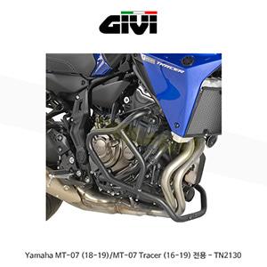 GIVI 기비 엔진가드 야마하 YAMAHA MT07 (18-19)/MT07 트레이서 (16-19) 전용 - TN2130