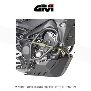 GIVI 기비 엔진가드 야마하 YAMAHA 트레이서900 (18-19) 전용 - TN2139