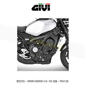 GIVI 기비 엔진가드 야마하 YAMAHA XSR900 (16-19) 전용 - TN2128